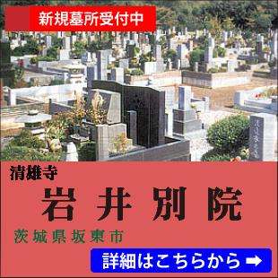清雄寺 岩井別院